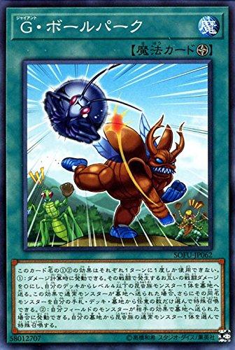 G・ボールパーク ノーマル 遊戯王 ソウル・フュージョン sofu-jp062