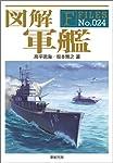 図解 軍艦 (F-Files No. 24)
