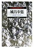 城昌幸集 みすてりい ―怪奇探偵小説傑作選4 (ちくま文庫)