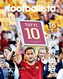 月刊footballista (フットボリスタ) 2017年 07月号 [雑誌]