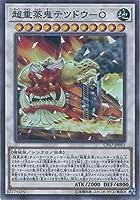 超重蒸鬼テツドウ-O スーパーレア 遊戯王 コレクターズパック2017 cp17-jp011