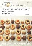 【バーゲンブック】 ちいさな焼き菓子とおすそわけスイーツ-くり返し焼いて見つけたお気に入りレシピ