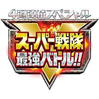 【早期購入特典あり】4週連続スペシャル スーパー戦隊最強バトル! !  特別版