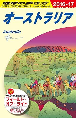 C11 地球の歩き方 オーストラリア 2016~2017