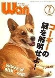 wan (ワン) 2007年 07月号 [雑誌] 画像