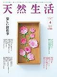 天然生活 2017年4月号 (2017-02-27) [雑誌]