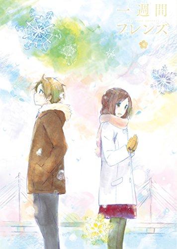 一週間フレンズ。 vol.6 DVD【初回生産限定版】