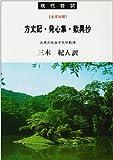 方丈記・発心集・歎異抄―現代語訳 (現代語訳学灯文庫)