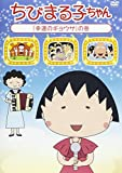 ちびまる子ちゃん「幸運のギョウザ」の巻 [DVD]
