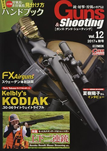 Guns&Shooting vol.12 (ホビージャパンMOOK 816)
