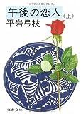 午後の恋人(上) (文春文庫 (168‐24))