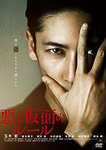 悪と仮面のルール [DVD]