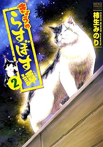 きょうのらすぼす譚  2巻 (ねこぱんちコミックス)