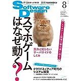 ソフトウェアデザイン 2018年8月号