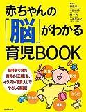 赤ちゃんの「脳」がわかる育児BOOK