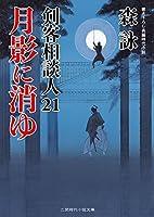 月影に消ゆ 剣客相談人21 (二見時代小説文庫)