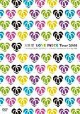 LOVE PiECE Tour 2008~メガネかけなきゃユメがネェ!~at Pacifico Yokohama on 1st of May 2008 スペシャル盤 [DVD]