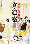 杉浦日向子の食・道・楽 (新潮文庫)