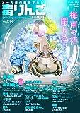 毒りんごcomic : 38 (アクションコミックス)