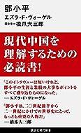 エズラ.F・ヴォーゲル (著), 橋爪 大三郎 (著)(12)新品: ¥ 864ポイント:26pt (3%)20点の新品/中古品を見る:¥ 160より