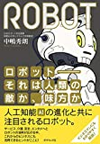 ロボット--それは人類の敵か、味方か――日本復活のカギを握る、ロボティクスのすべて