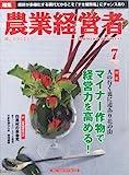 農業経営者 2010年7月号(173号)