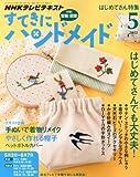 すてきにハンドメイド 2012年 05月号 [雑誌] 画像