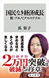国民なき経済成長 脱・アホノミクスのすすめ (角川新書)