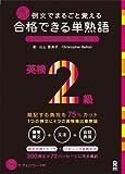 CD3枚付 例文でまるごと覚える 28日完成 合格できる単熟語 英検2級 (アスク出版の英検書)