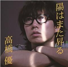 高橋優「陽はまた昇る」のCDジャケット