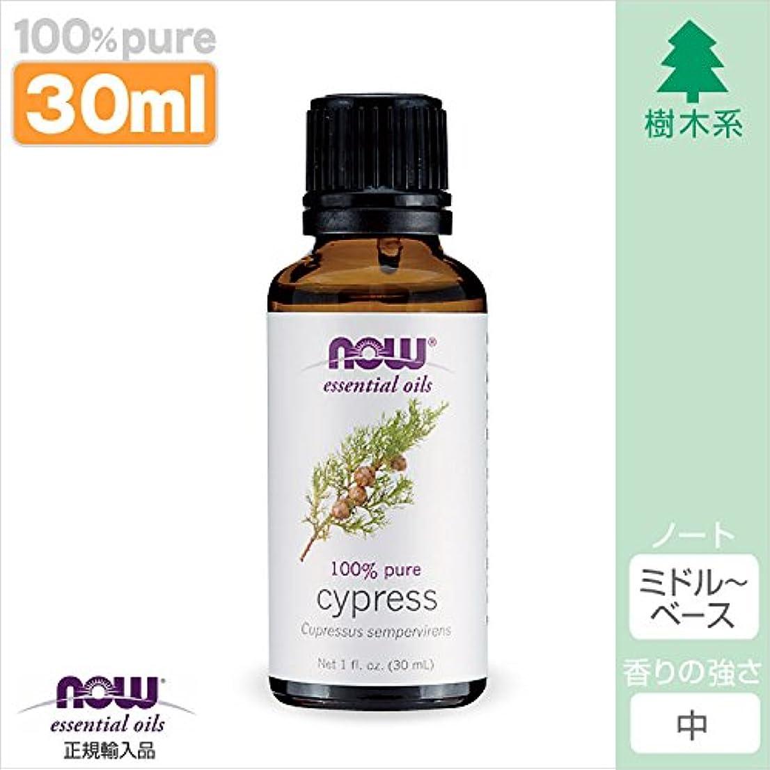 サイプレス 精油[30ml] 【正規輸入品】 NOWエッセンシャルオイル(アロマオイル)