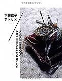 下田直子 アトリエ 画像
