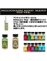 アンシェントメモリーオイル Millionaire Mind 億万長者マインド ブレンド【Yen 和の金運&やぎ座】