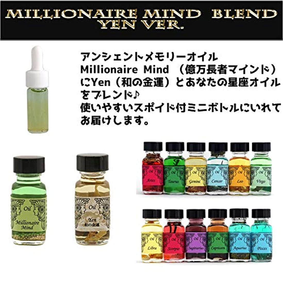 ミキサー規則性国アンシェントメモリーオイル Millionaire Mind 億万長者マインド ブレンド【Yen 和の金運&みずがめ座】