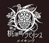 映画「桃源郷ラビリンス」メイキング[DVD]