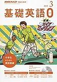 NHKラジオテレビ基礎英語0(ゼロ) 2019年 03 月号 [雑誌]