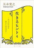 生きるヒント4 ―本当の自分を探すための12章―<生きるヒント> (角川文庫)