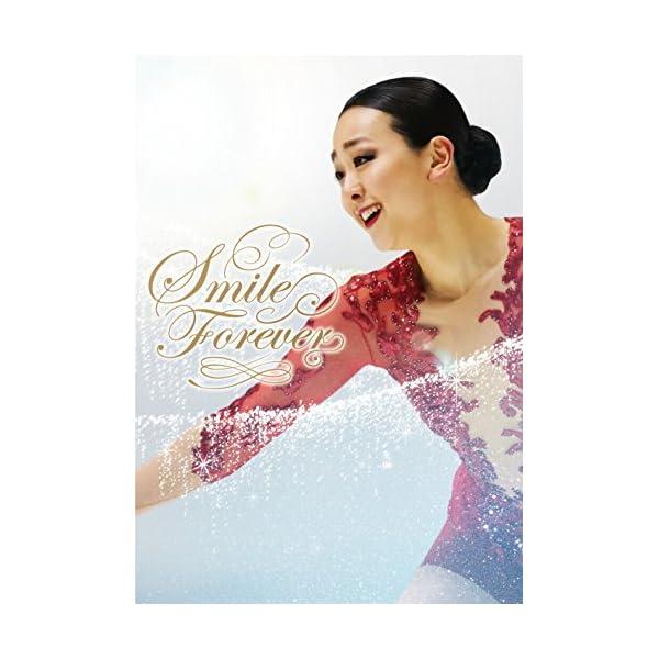 浅田真央『Smile Forever』~美しき氷...の商品画像