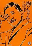 坊っちゃん (ホーム社漫画文庫) (MANGA BUNGOシリーズ)