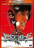 ドラゴンロード〈新録日本語吹替収録版/インターナショナル版〉[DVD]