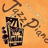 カフェで聴きたいJazz Piano