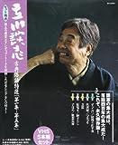 立川談志古典落語特選(5本セット)[ビデオ]