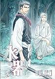 水と器 (2) (ウィングス・コミックス)