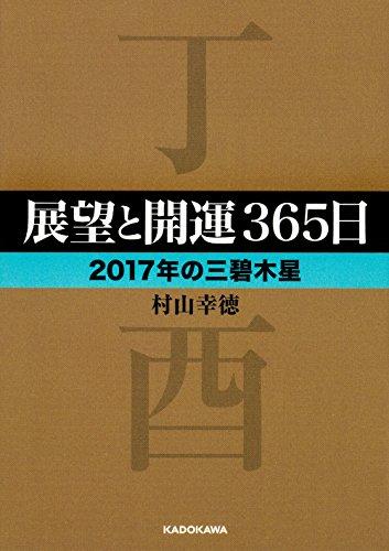 展望と開運365日 【2017年の三碧木星】 (中経の文庫)