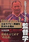 エディー・ジョーンズの監督学 日本ラグビー再建を託される理由 画像