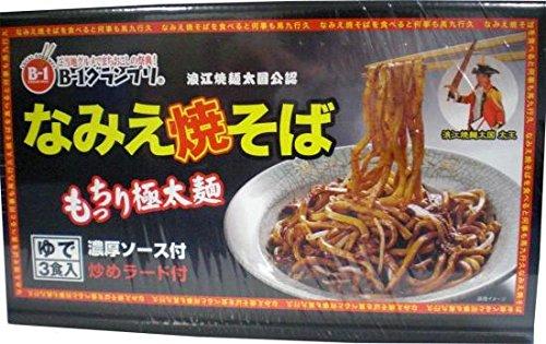 【3食入 B-1グランプリ公認】 もっちり極太麺 なみえ焼きそば 3食入×15箱 【ギフト箱仕様送料お得】