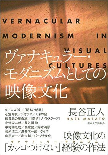 ヴァナキュラー・モダニズムとしての映像文化の詳細を見る