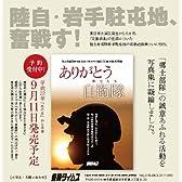 ありがとう自衛隊―陸上自衛隊岩手駐屯地●東日本大震災「災害派遣」記録
