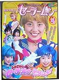 美少女戦士セーラームーン (4) (小学館のテレビ絵本)