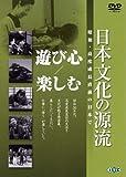 日本文化の源流 第2巻 「遊び心/楽しむ」 昭和・高度成長直前の日本で [DVD]